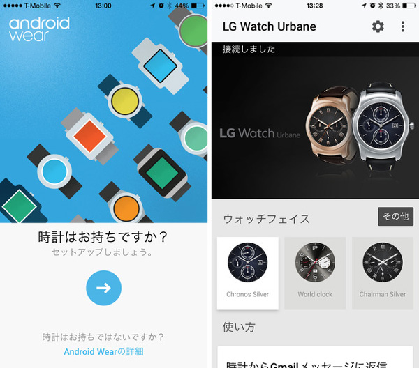 google_android_wear_iphone_support_1