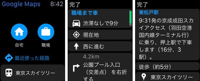 google_maps_apple_watch_2