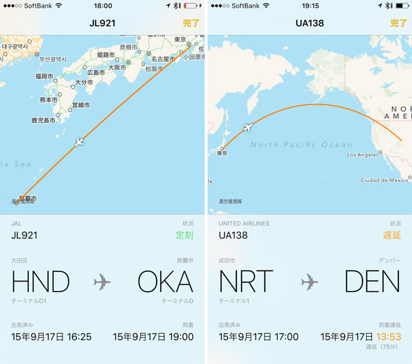 ios9_flight_tracking_6