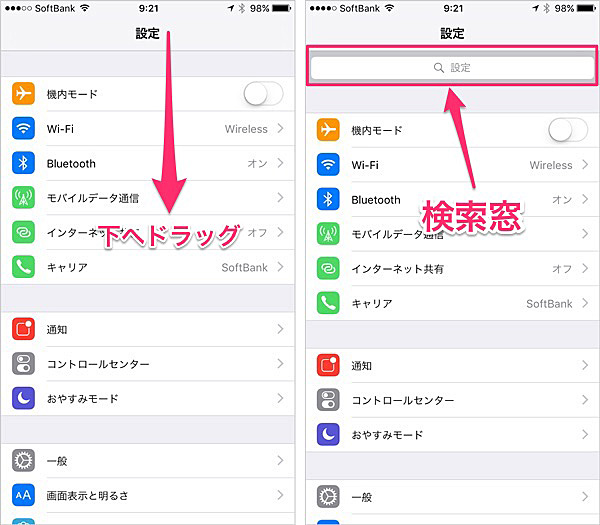 ios9_search_within_setting_2