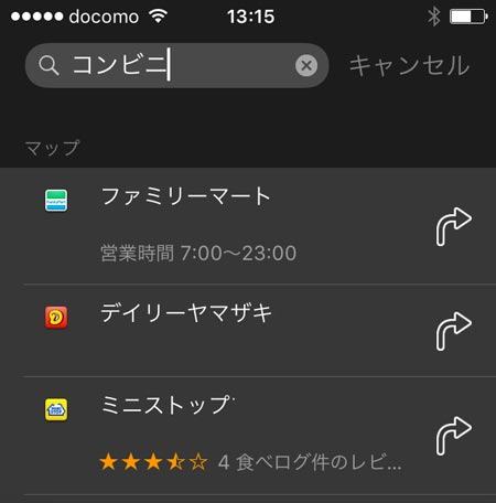 ios9_spotlight_search_13