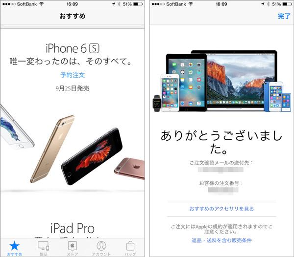 iphone6s_6splus_preorder_0