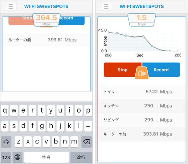app_prod_wifi_sweetspot_2