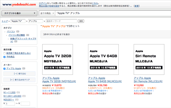 apple_tv_4_prices_revealed_1
