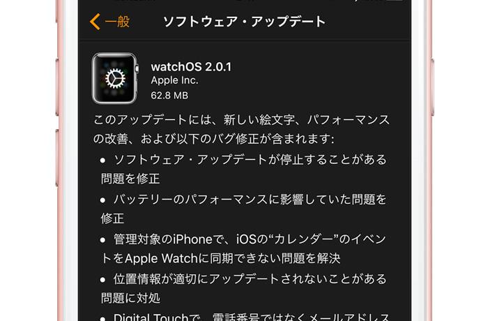 watchOS_201_0