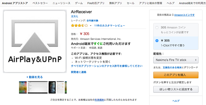 airplay_app_0