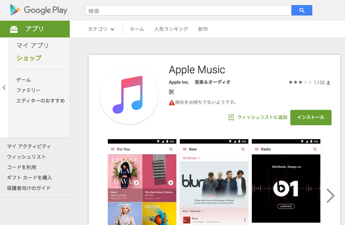 apple_music_android_1