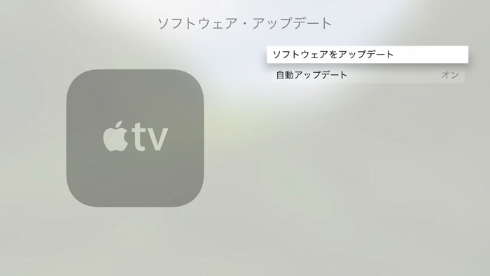 apple_tv4_901_update_2