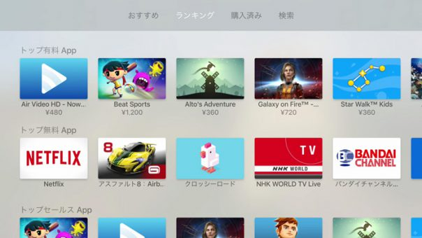 apple_tv_appstore_ranking_1