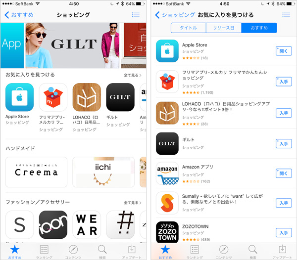 appstore_shopping_category_1