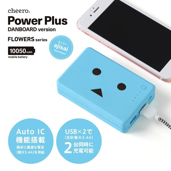 cheero_powerplus_danboard_10050_1