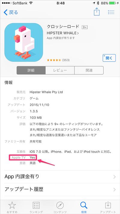 apple_tv_compatible_sigh_1
