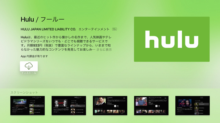 hulu_appletv4_released_2