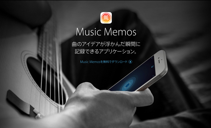 apple_music_memo_app_1