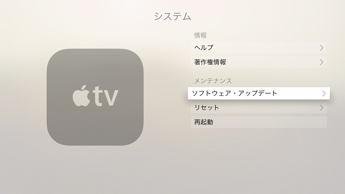 apple_tv_hidden_menu_1