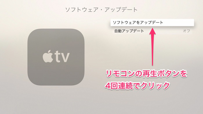 apple_tv_hidden_menu_2a