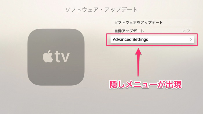 apple_tv_hidden_menu_3a