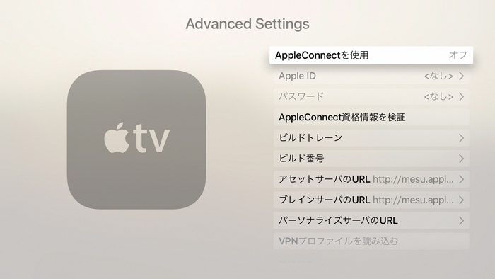apple_tv_hidden_menu_4