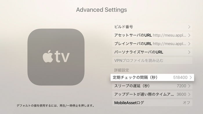 apple_tv_hidden_menu_5