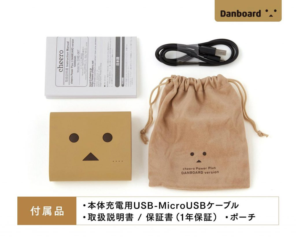 cheero_powerplus3_danboard_4