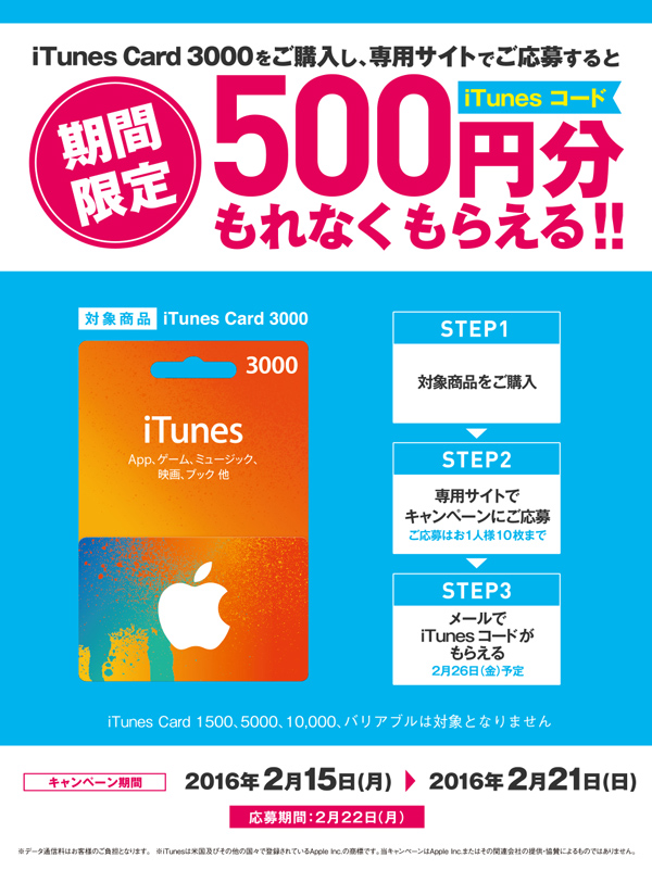 convini_itunes_sale_2016feb_1