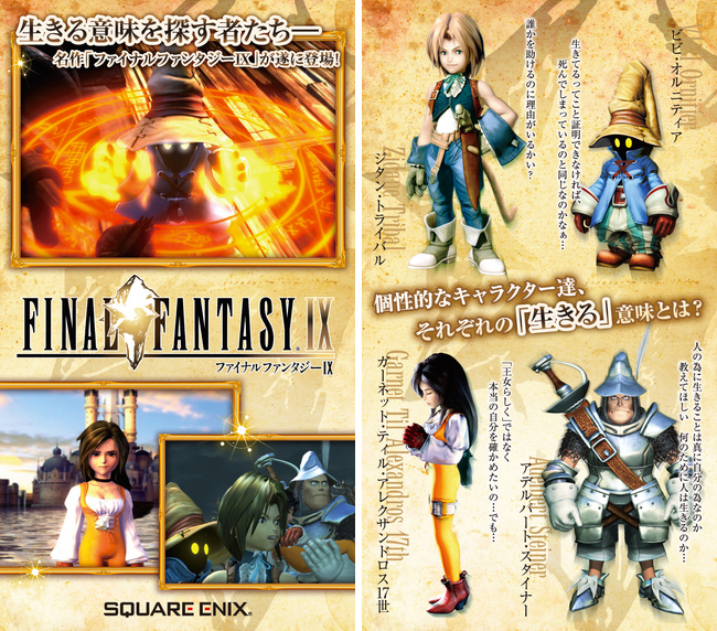 final_fantasy_9_1