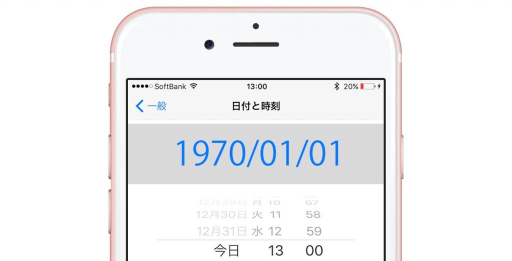 ios93_beta4_1970_0