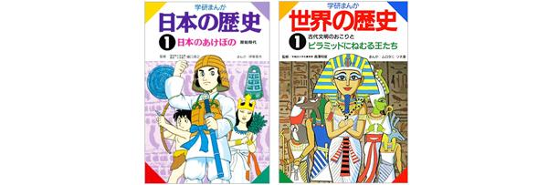 kindle_gakken_manga_history_sale_1