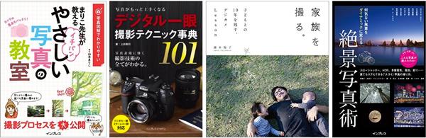 kindle_photo_technic_books_sale_1