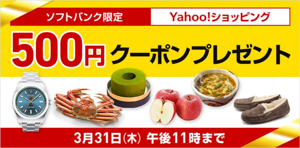 softbank_500yen_coupon_3