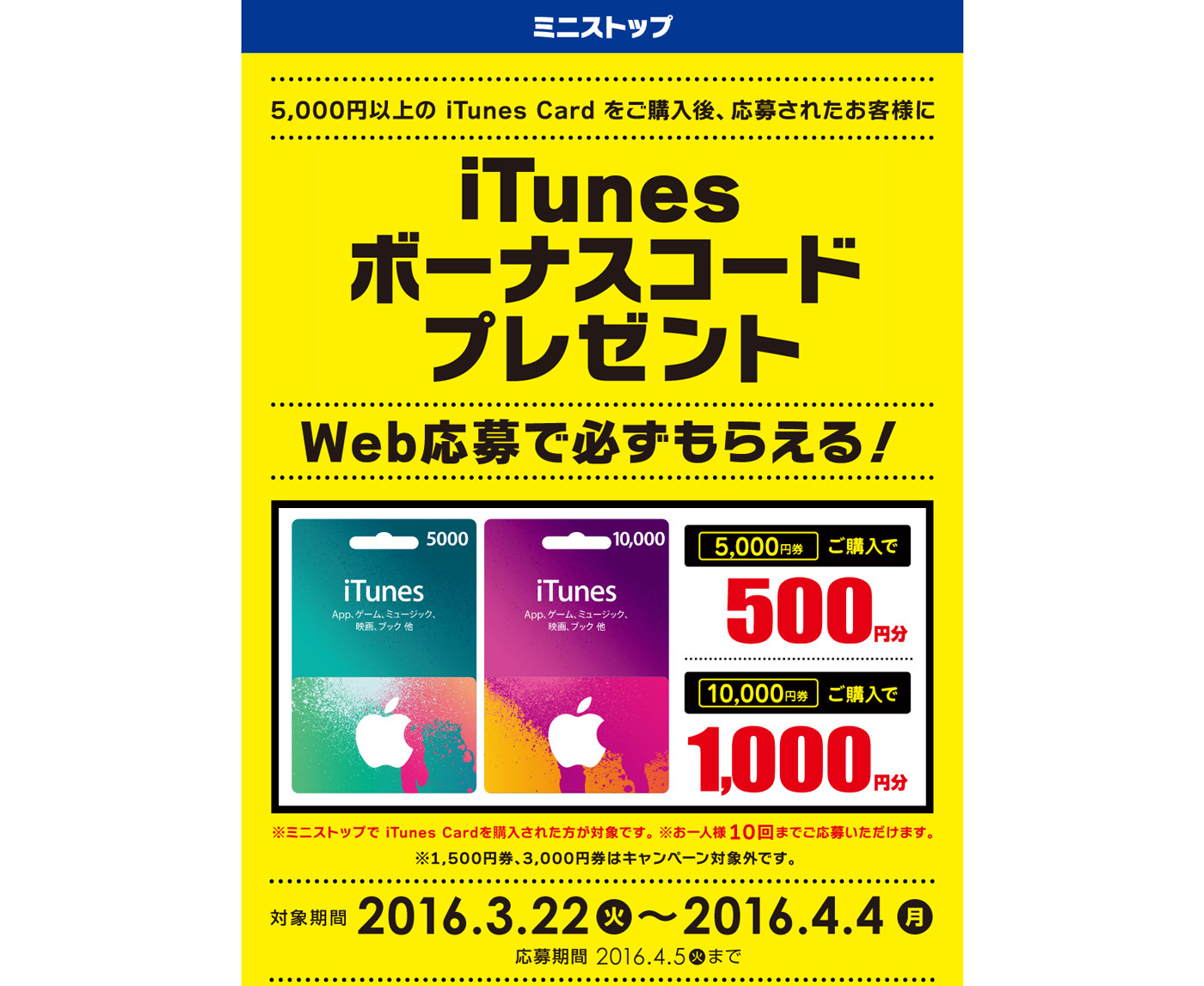 itunes_sale_ministop_2016mar_1