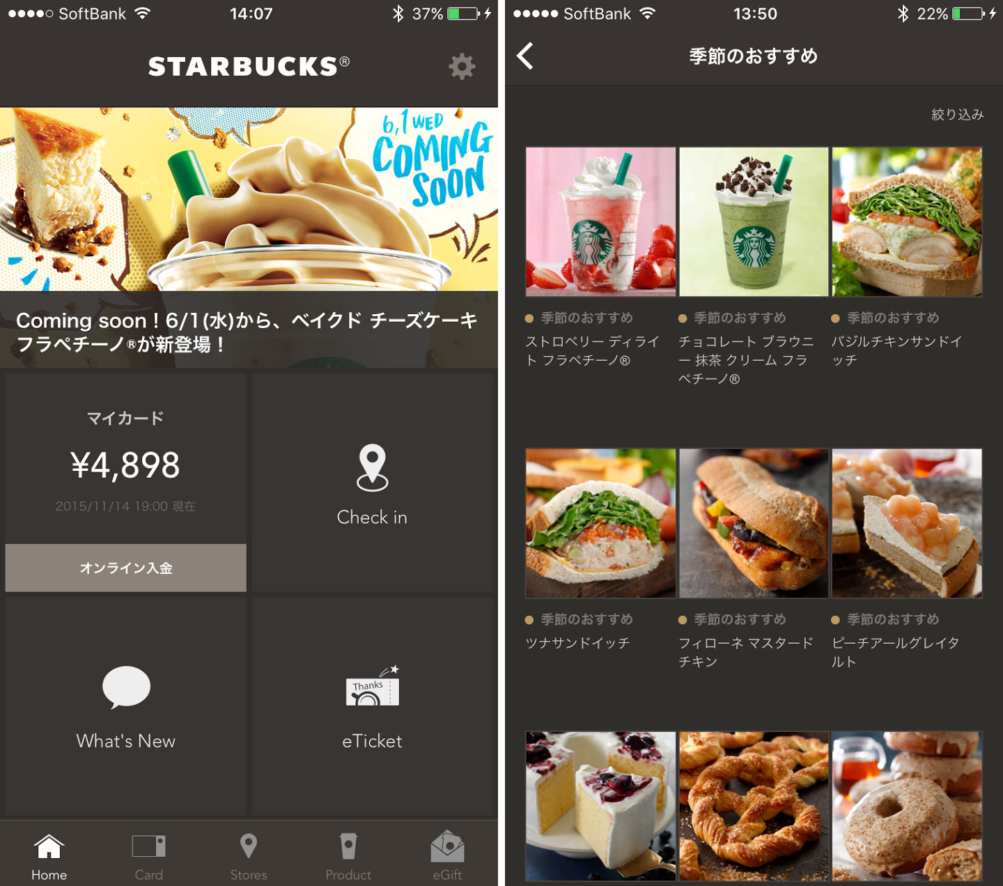 app_food_starbucks_1