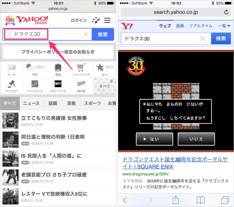 yahoo_dragonquest30_1