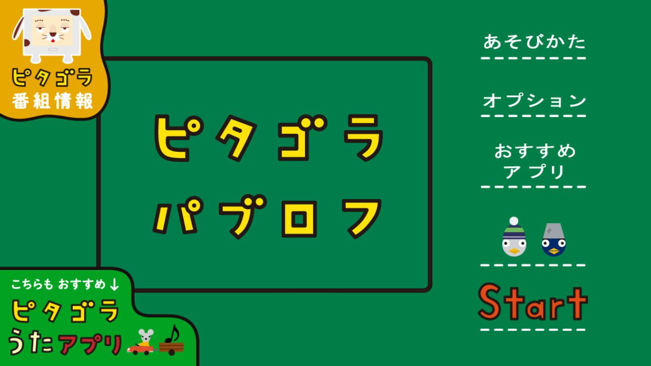 app_game_pitagora_pavlov_1