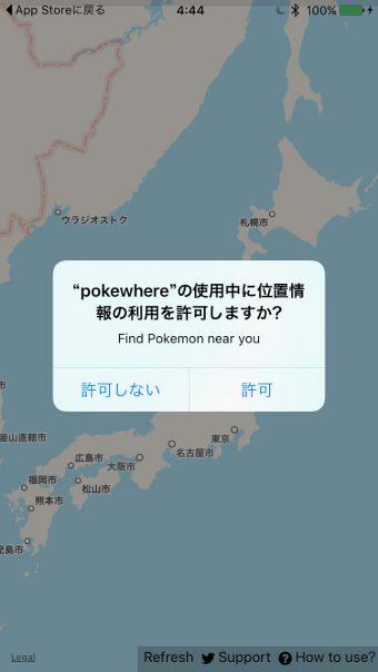 app_game_pokewhere_1