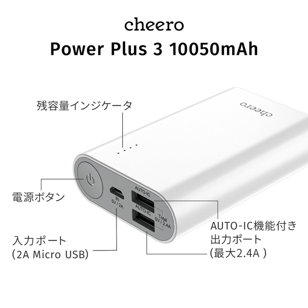 cheero_powerplus3_10050_1