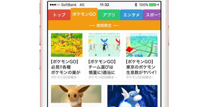 Go 情報 ポケモン 最新