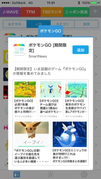 smartnews_pokemongo_channel_1