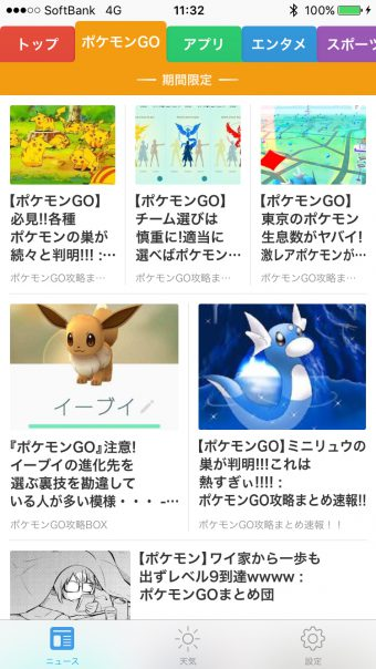 smartnews_pokemongo_channel_5
