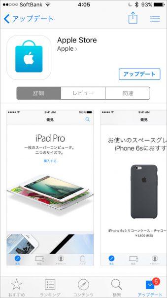 apple_store_4_1
