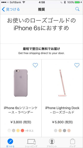 apple_store_4_2