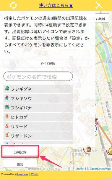 p_go_search_app_1