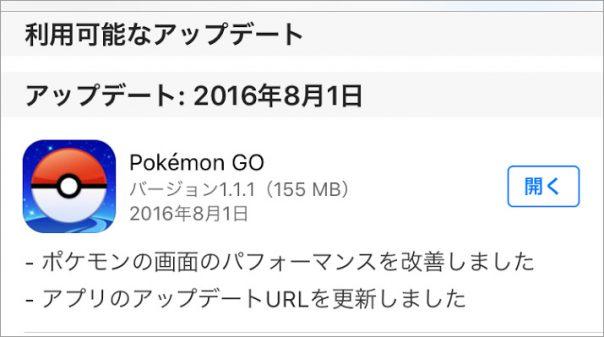 pokemongo_update_111_1