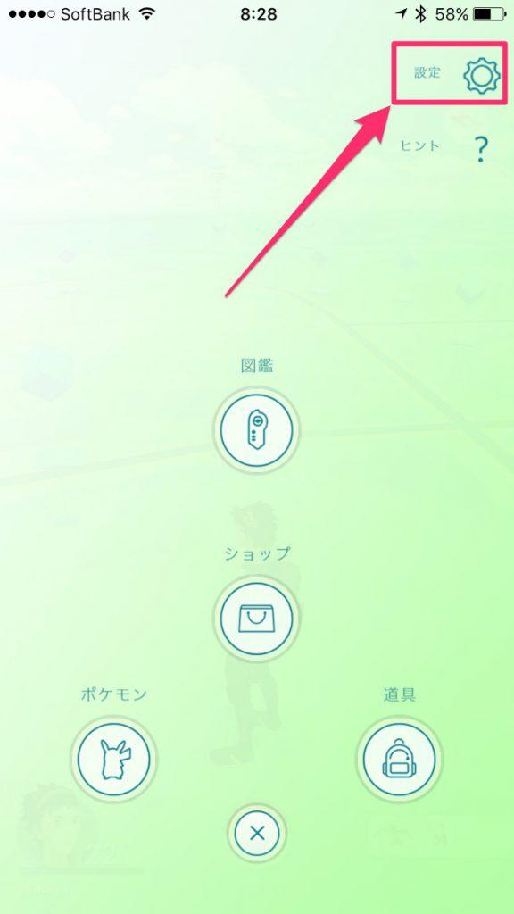 pokemongo_update_nickname_1