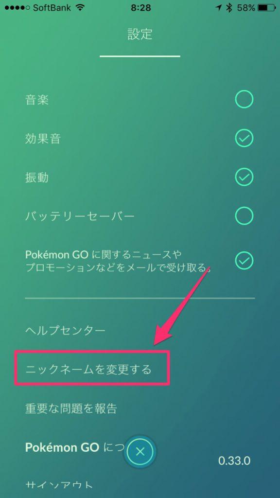 pokemongo_update_nickname_2