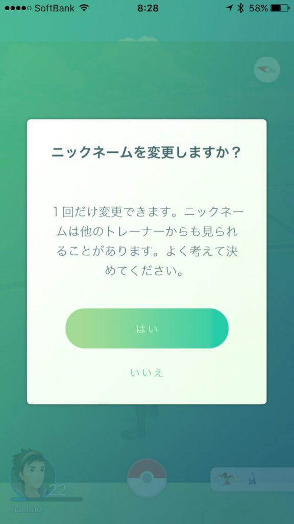 pokemongo_update_nickname_3