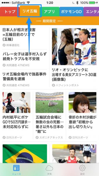 smartnews_rio_olympics_channnel_2
