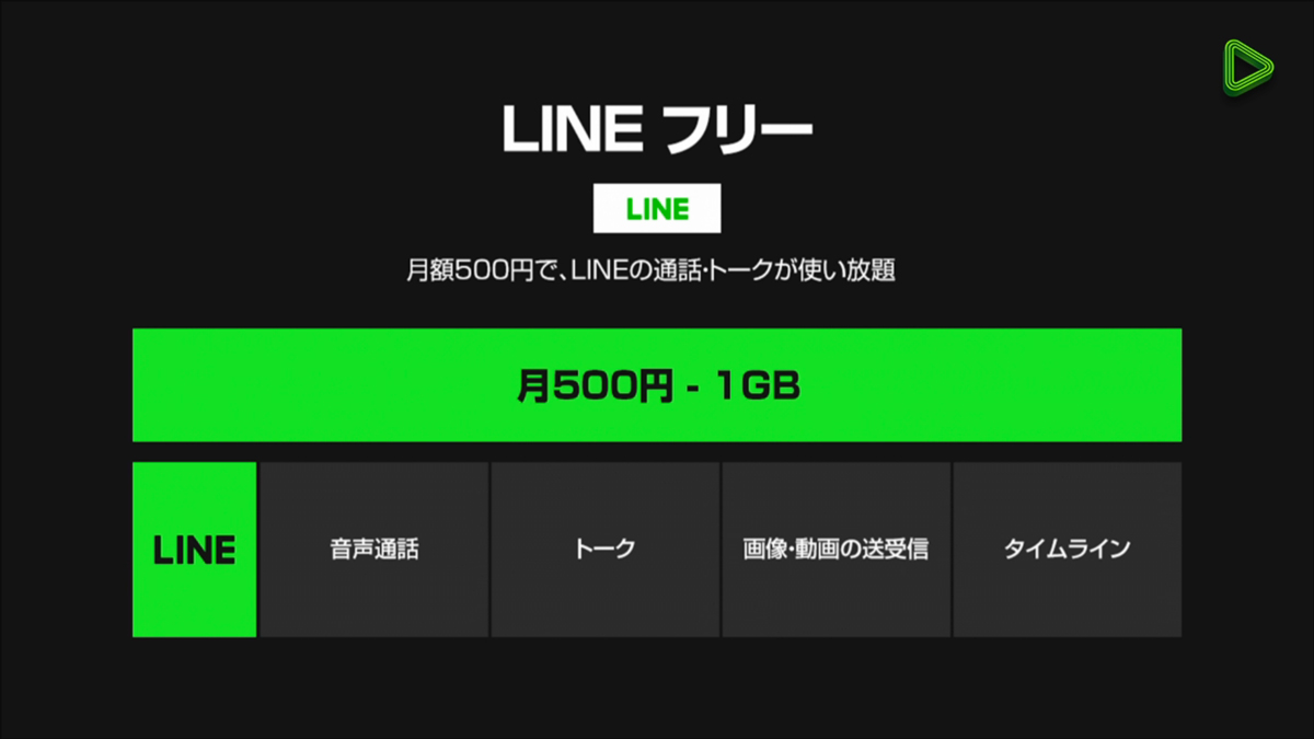 line_mobile_announcement_1