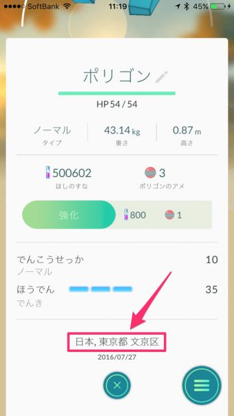 pokemongo_190_update_2