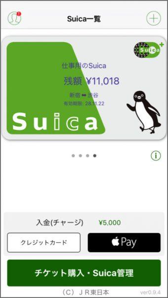 jreast_suica_app_1